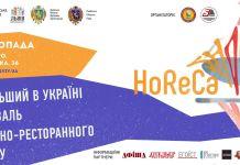 На HoReCa Show Lviv журналістів навчатимуть смачно писати про смачНа HoReCa Show Lviv журналістів навчатимуть смачно писати про смачне і не дужене і не дуже