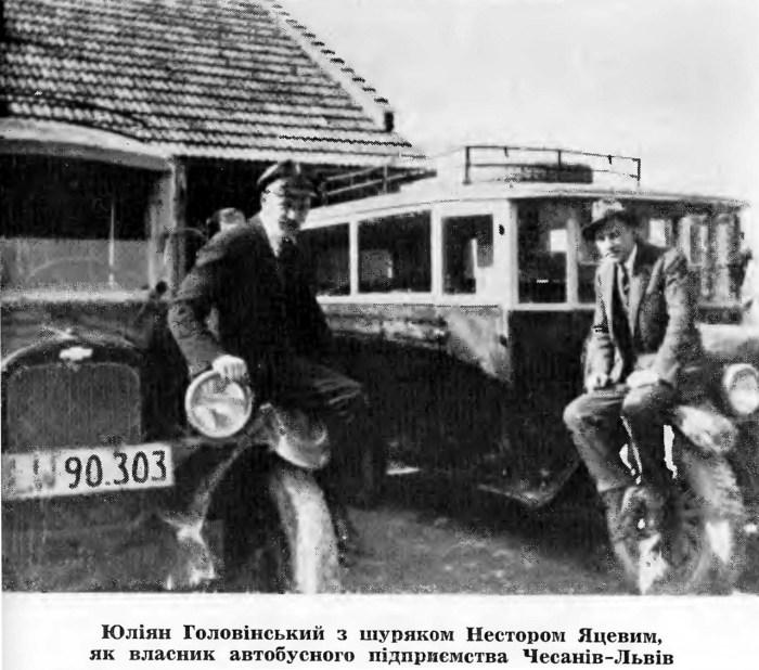 Юліан Головінський, як власник автобусного підприємства (взято з http://zbruc.eu/node/29956)