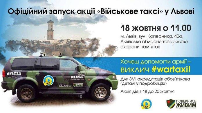 Сьогодні у Львові стартує акція #wartaxi на підтримку армії