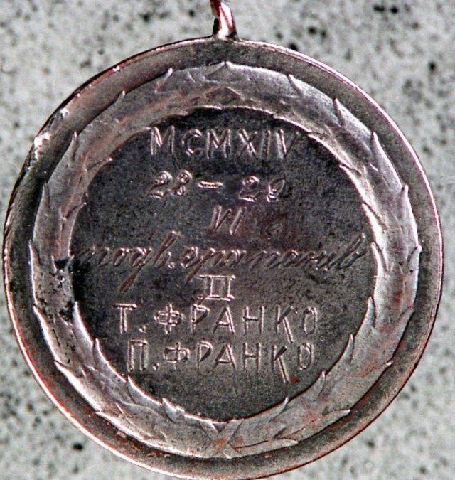 Нагорода (медаль), вручена учасникам ІІ Запорозьких ігрищ Тарасу та Петру Франкам за ІІ-ге місце в змаганнях з ситківки (тенісу) у грі двійками (в парі). 29 червня 1914 р.