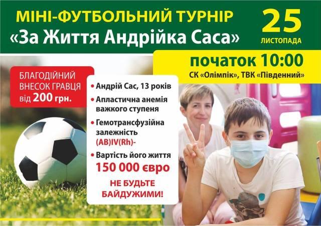 Турнір з міні-футболу «За Життя Андрія Саса»