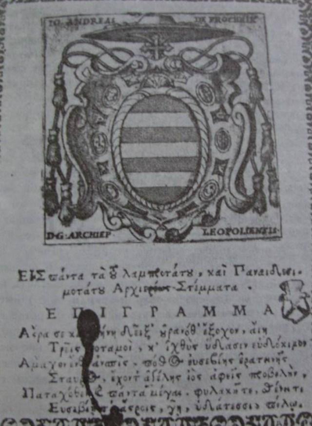 Герб Прухніцького. Фото Є. Гулюка