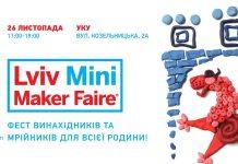У Львові пройде перший фестиваль мейкерства