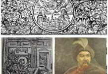 Першодрукар, якого стратили за зраду Львова