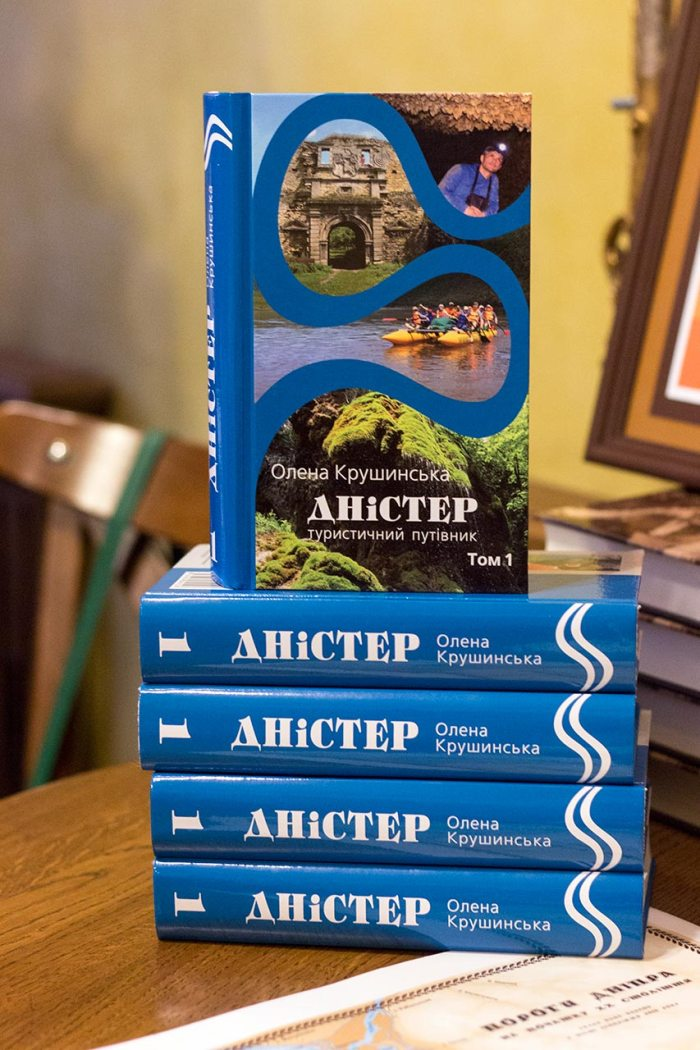 Перший том туристичного путівника Олени Крушинської «Дністер»