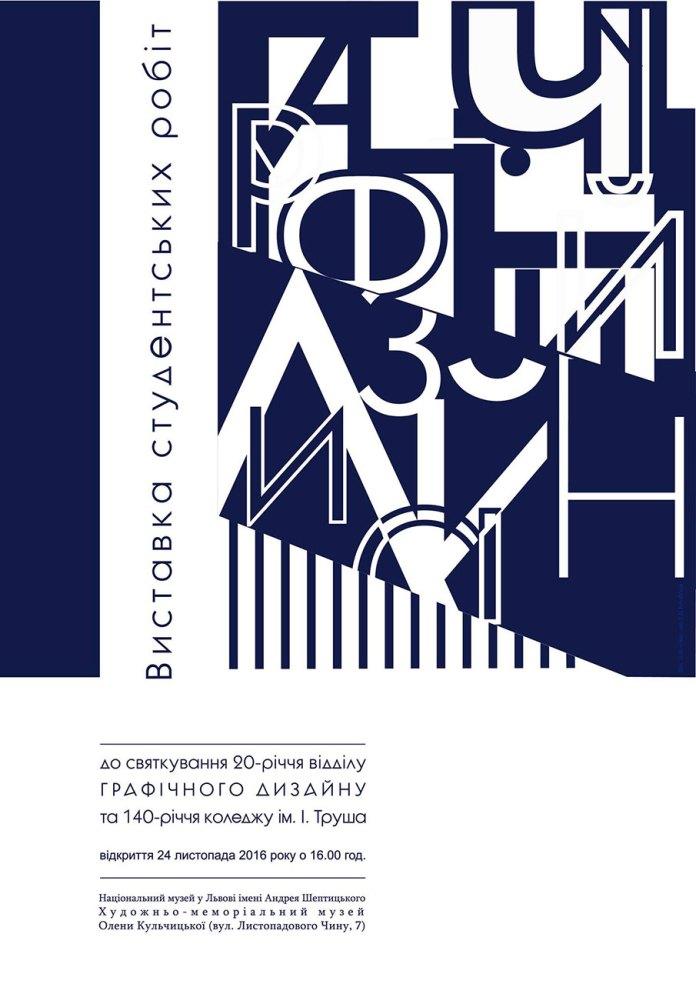 Афіша з нагоди відкриття виставки студентських робіт відділів графічного дизайну та ДАС Львівського державного коледжу декоративного і ужиткового мистецтва імені Івана Труша
