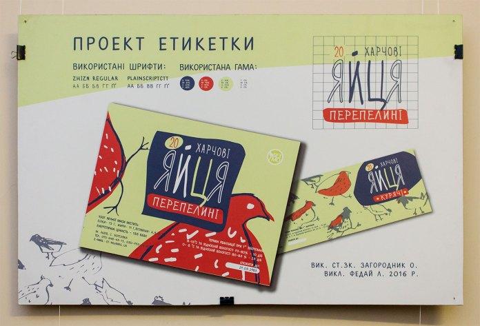 Експозиція виставки студентських робіт присвячена 20-ти літньому ювілею від часу створення відділів графічного дизайну та ДАС Львівського державного коледжу декоративного і ужиткового мистецтва імені Івана Труша.