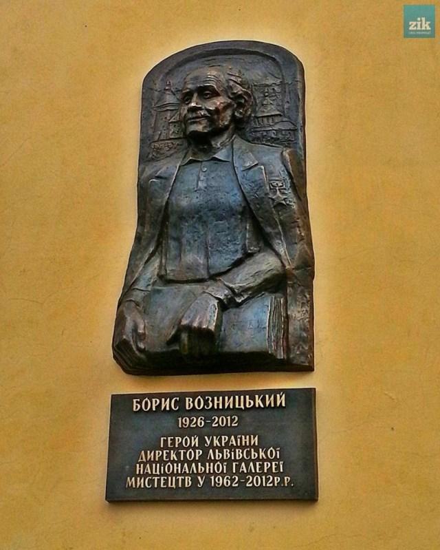 У місті Золочеві на Львівщині відкрили меморіальну таблицю Борису Возницькому. Фото: ZIK
