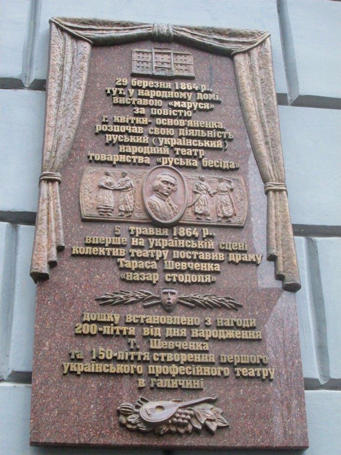 Пам'ятна таблиця на фасаді будинку колишнього Народного Дому. Фото Мар'яни Іванишин.