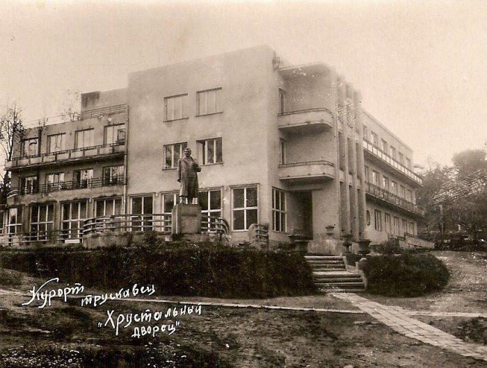 "Трускавець. Санаторій ""Кришталевий палац"", 1945 рік"