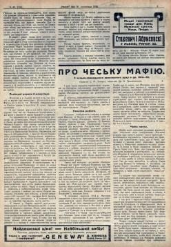 """""""Неділя"""", 30 листопада 1930 р."""