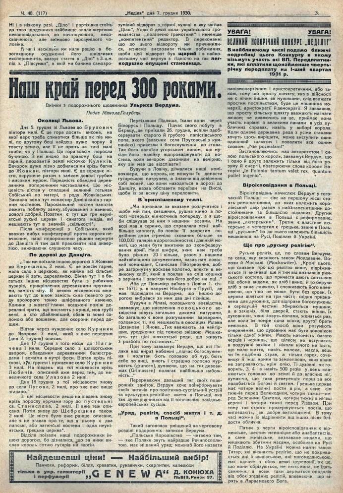 """""""Неділя"""", 7 грудня 1930 р."""