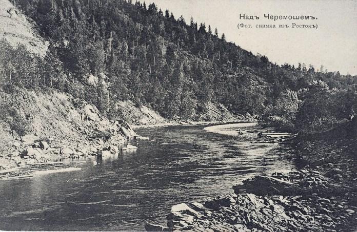Над Черемошем, 1912 р.