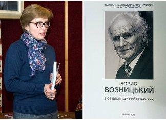 У Львові презентували біобібліографічний покажчик, присвячений 90-річчю Бориса Возницького