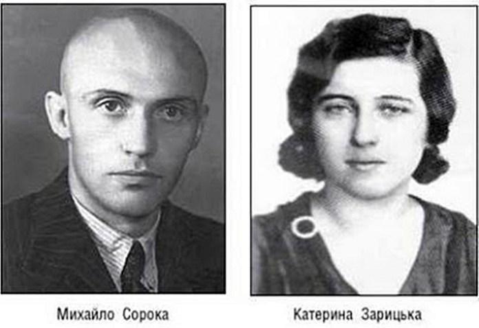 Михайо Сорока та Катерина Зарицька