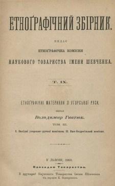 «Етноґрафічний збірник», 1900 р.