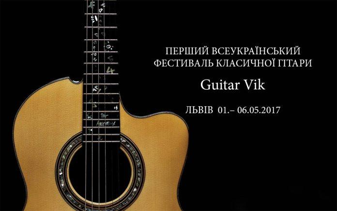 Guitar Vik, або Перший Всеукраїнський Фестиваль класичної гітари у Львові