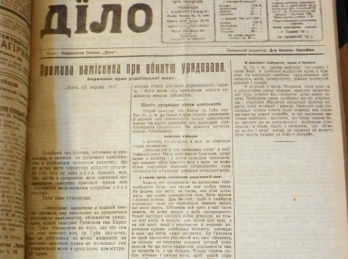 """Газета """"Діло"""" від 13 березня 1917 року"""
