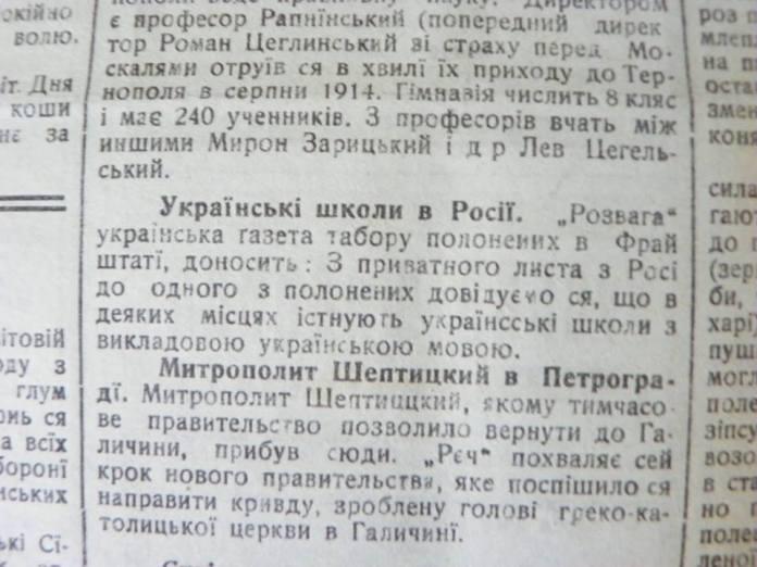 """Газета """"Діло"""" від 19 квітня 1917 року"""