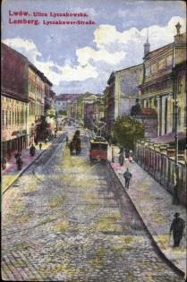 Трамвай на вул. Личаківській, приблизно 1915 р.