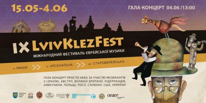 IX Міжнародний фестиваль єврейської музики «LvivKlezFest– 2017» пройде у Львові