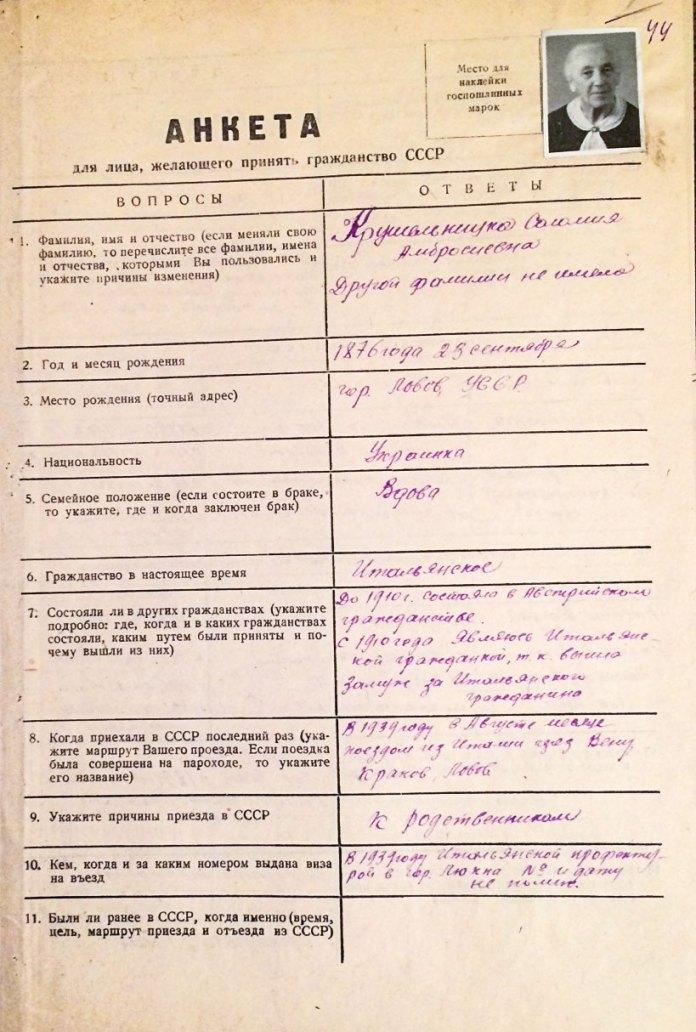 Анкета для лица желающего принять гражданство СССР Соломії Крушельницької