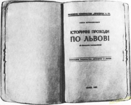 Перше видання «Історичних походів по Львову»