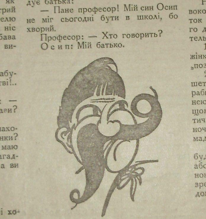 Ілюстрація з 2 стр., про політику. Фото Є. Гулюка
