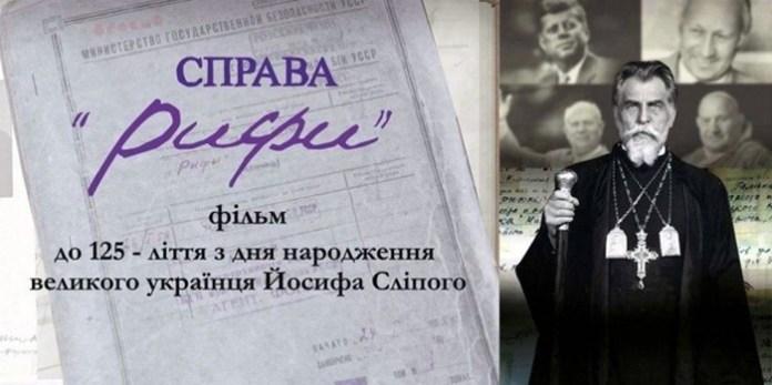 У підземеллі Львова покажуть унікальний фільм про Йосипа Сліпого