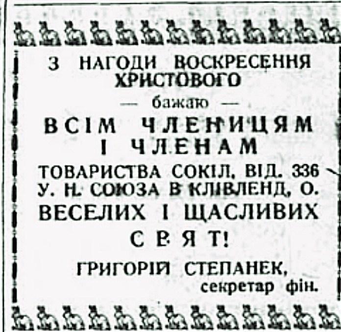 Вітання Григорія Степанека з нагоди Воскресіння Христового, 1936 рік