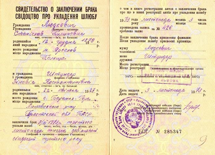 Свідоцтво про одруження Станіслава Людкевича і Зеновії Штундер. Львів, 3 листопада 1973 р.