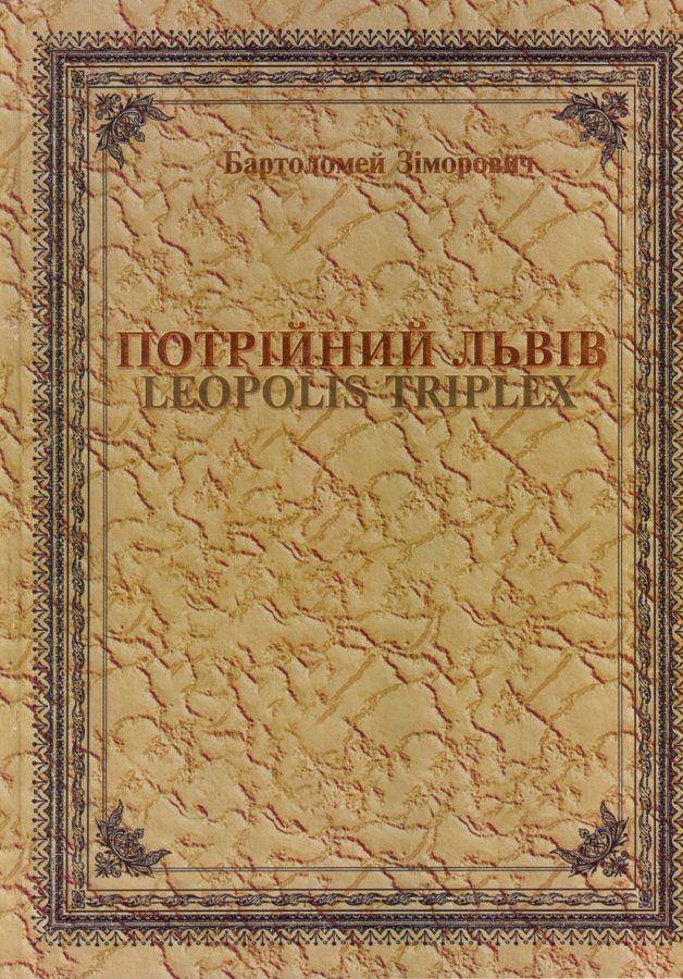 """Обкладинка сучасного перевидання """"Leopolis Triplex"""". Фото з http://books.irf.kiev.ua/handle/987654321/3715"""