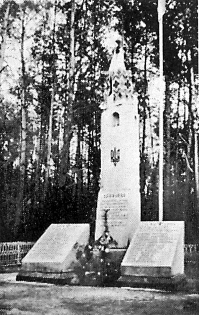 Пам'ятний хрест на місці колишньої лісничівки. Фото В.Ольхом'яка, 1998 р.