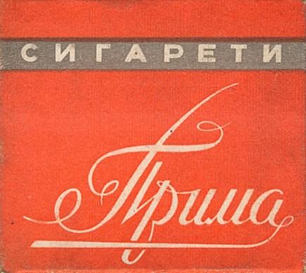 """Цигарки """"Прима"""", 1980-ті рр."""