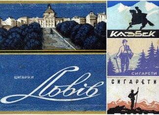 Продукція Львівської тютюнової фабрики (1940-1980-ті рр.) в ілюстраціях