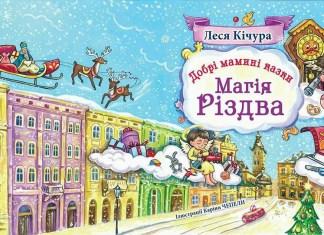 Різдвяні казки про Львів і для львів'ян презентуватиме Леся Кічура