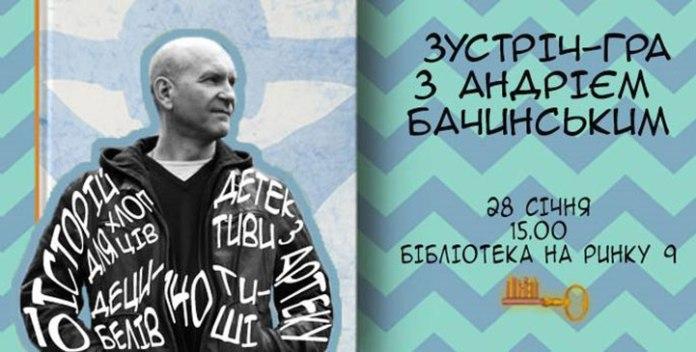 Зустріч-гра з письменником Андрієм Бачинським вже в неділю