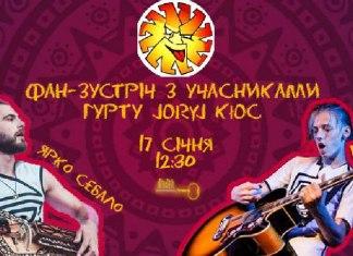 Фан-зустріч з учасниками гурту Joryj Kloc вже сьогодні