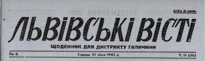 """""""Львівські вісті"""" ч. 11, 21 січня 1942 р."""