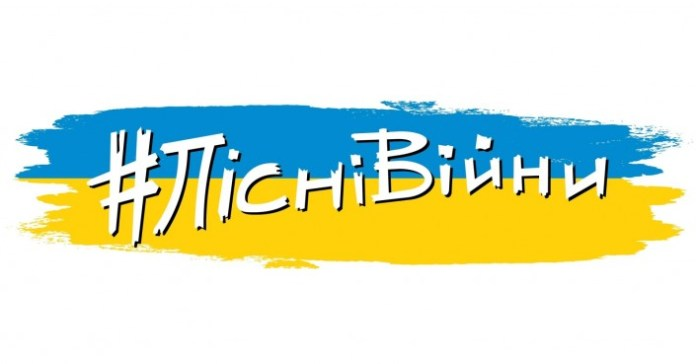 Наступного тижня у Львові презентуватимуть «Пісні Війни»