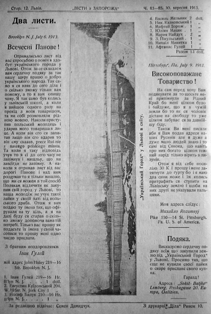 Сторінка «Вістей з Запорожа» (1913 р., Ч. 83-85, С. 12) з інформацією про закуп квадратових метрів.