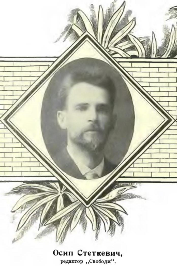 Стеткевич Йосип – редактор «Свободи» (США).