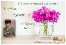 Годинка поетичної ніжності з Марією Козиренко