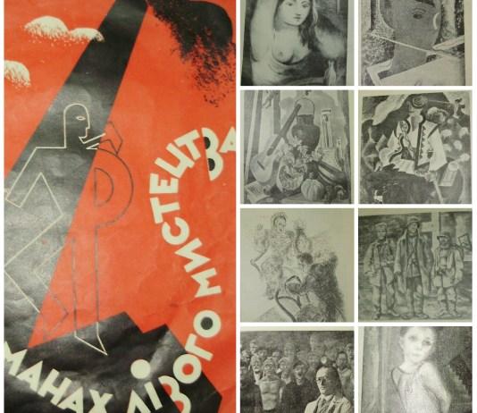 """""""Альманах лівого мистецтва"""" у Львові, або як позбутись """"національних збочень"""" і """"етнографічної обмежености""""?"""