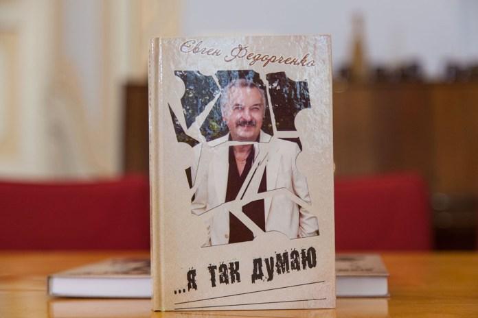 """Книжка Євгена Федорченка """"Я так думаю"""""""