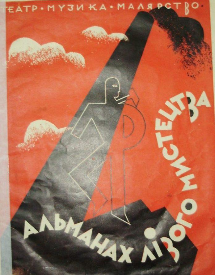 """Перший аркуш видання """"Альманах лівого мистецтва"""". Фото Є. Гулюка"""