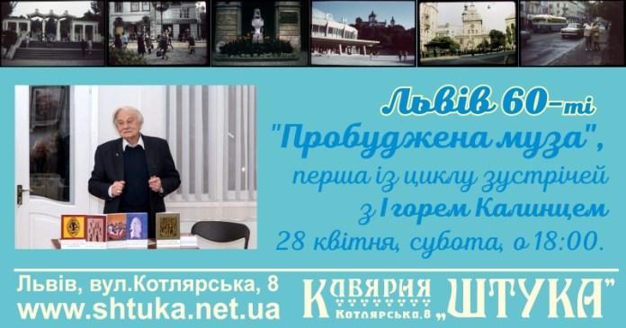 """Афіша зустрічі з Ігорем Калинцем """"Пробуджена муза"""""""