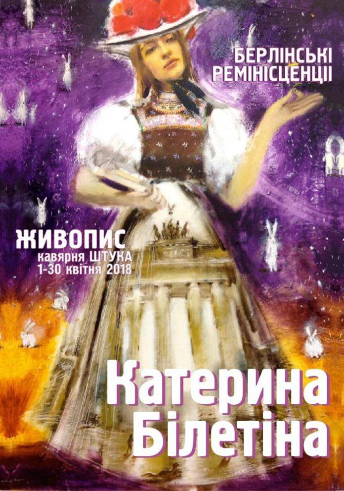 """Постер виставки живопису Катерини Білетіної """"Берлінські ремінісценції"""""""