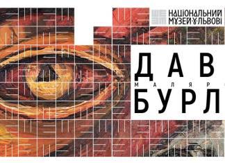 Шедеври українського футуризму, або виставка малярства Давида Бурлюка