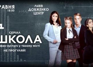 Зірки популярного серіалу «Школа» їдуть до Львова
